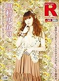 「アニカンR 149」に田村ゆかりの5000字インタビューを掲載