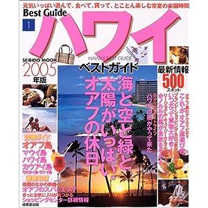 ハワイベストガイド (2005年版) (Seibido mook—Best guide)