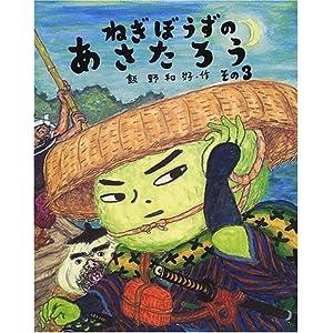 ねぎぼうずのあさたろう〈その3〉人情渡し舟 (日本傑作絵本シリーズ)