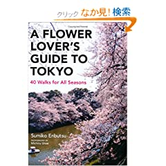 p KCh - A Flower Lover's Guide to Tokyo