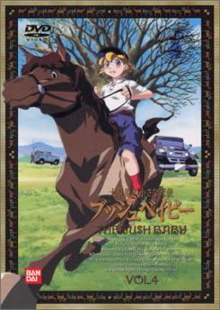 大草原の小さな天使 ブッシュベイビー(4) [DVD]