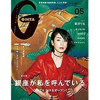 GINZA 2017年5月号 小さい表紙画像