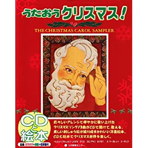 うたおうクリスマス! THE CHRISTMAS CAROL SAMPLER (CDと絵本)