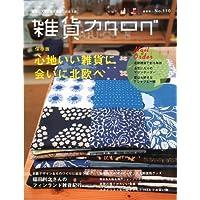 雑貨カタログ 2011年7月号 小さい表紙画像