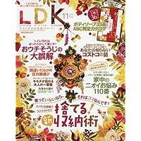 LDK 2016年11月号 小さい表紙画像