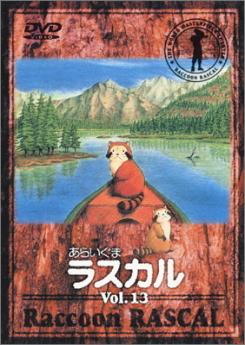 あらいぐまラスカル(13) [DVD]