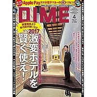 DIME 2017年4月号 小さい表紙画像
