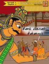 An Overlord Angered (Tamil Edition): The Legend of Ponnivala [Tamil Series 2, Book 5]: Volume 18