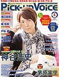 神谷浩史がまたまた飾る「Pick-Up Voice」4月号の表紙が公開
