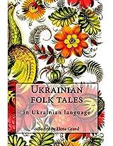 Ukrainian folk tales