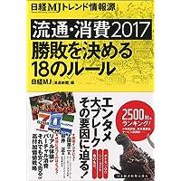 日経MJトレンド情報源 2016年発売号 小さい表紙画像