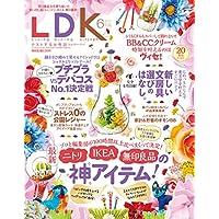 LDK 2017年6月号 小さい表紙画像