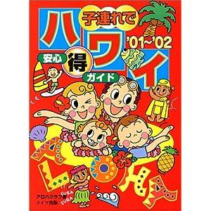子連れでハワイ安心マル得ガイド〈'01~'02〉