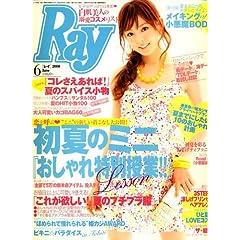 Ray (レイ) 2008年 06月号