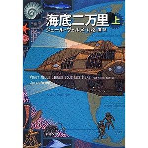 【クリックでお店のこの商品のページへ】海底二万里〈上〉 (新潮文庫): ジュール ヴェルヌ, Jules Verne, 村松 潔: 本
