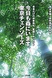 若者だけの林業会社、奮闘ドキュメント 今日も森にいます。東京チェンソーズ ,青木亮輔、徳間書店取材班,4198631530