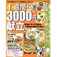 1週間3000円献立—食費節約に役立つ! (Gakken hit mook) (2002/10)