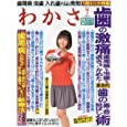 わかさ 2010年 07月号 [雑誌] (2010/5/15)