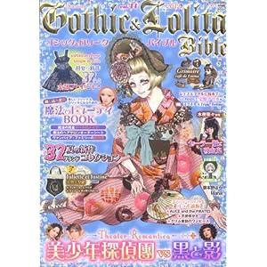 ゴシック&ロリータバイブル Vol.44 (インデックスムツク) [ムック]