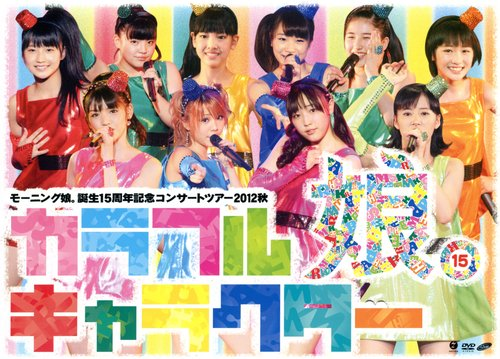 Morning Musume モーニング娘。- Morning Musume. Tanjyo 15 Shunen Kinen Concert Tour 2012 Aki – Colorful Character –