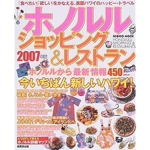 ホノルルショッピング&レストランガイド (2007年版) (SEIBIDO MOOK)