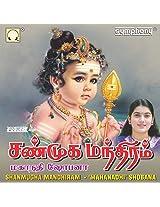 Shanmugha Mandhiram