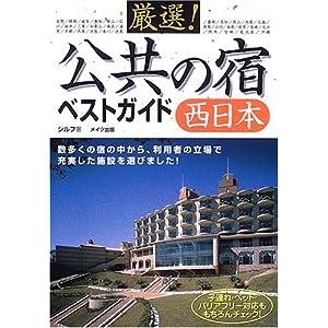 厳選!公共の宿ベストガイド西日本