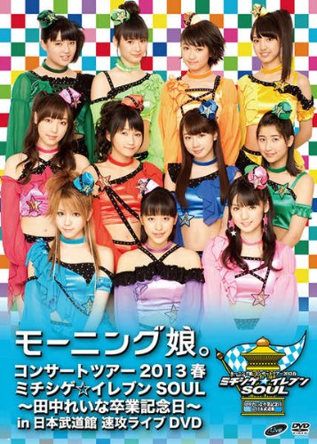 Morning Musume モーニング娘。 – Morning Musume Concert Tour 2013 Haru Michishige☆Eleven SOUL ~Tanaka Reina Sotsugyou Kinen Special~ Sokkou Live DVD