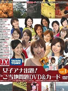 TBS女子アナ「天下獲りおっぱい戦争」実況中継 vol.2