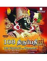108 Tirupathi
