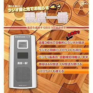 地震検知起動ラジオ震度一番 ホワイト LR-10