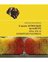 The Ancient Astiki Odos and the Metro Beneath Vouliagmenis Avenue