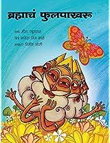 Brahma's Butterfly/Brahmache Phulpaakhru