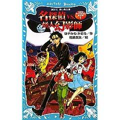名探偵夢水清志郎の事件簿1 名探偵VS.怪人幻影師 (講談社青い鳥文庫)