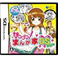Let'sまんが家DS Style コロムビアミュージックエンタテインメント (Video Game2010) (Nintendo DS)