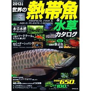 世界の熱帯魚&水草カタログ 2013年版 (SEIBIDO MOOK)