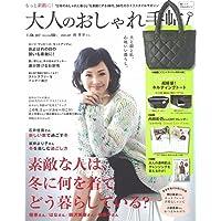 大人のおしゃれ手帖 2017年1月号 小さい表紙画像