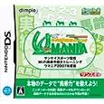 サンケイスポーツ監修 Wi-Fi馬券予想トレーニング ウマニア 2007年度版 ディンプル (Video Game2007) (Nintendo DS)