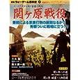 季刊 ウォーゲーム日本史 第3号 関ヶ原戦役(ゲーム付) (大型本2009/9/20)