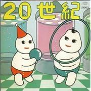 ハルメンズの20世紀+8/ハルメンズ