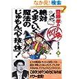 絶対うまくいく魔法のじゅもん「心・技・体」! 齋藤 孝 (2005/1/25)