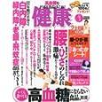 健康 2011年 03月号 [雑誌] (雑誌2011/2/2)