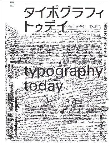 日本語タイポグラフィ、いとを ...