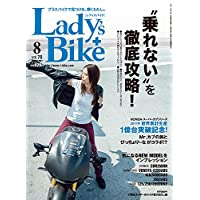 Lady's Bike 2017年8月号 小さい表紙画像