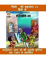 Pinki Comic Digest 89 in Hindi