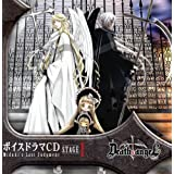 �{�C�X�h���}CD Death&Angel Miduki�fs Last Judgment �X�e�[�W1�h���}�ɂ��