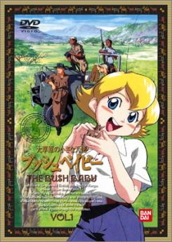 大草原の小さな天使 ブッシュベイビー(1) [DVD]