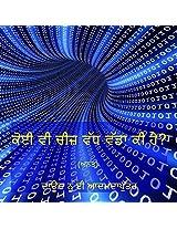 Kujha VI Vadha Vada Ki Hai?: Anatata (Bace La'i Maitha Bare Buka)