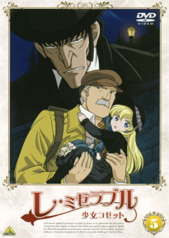 レ・ミゼラブル 少女コゼット 5 [DVD]