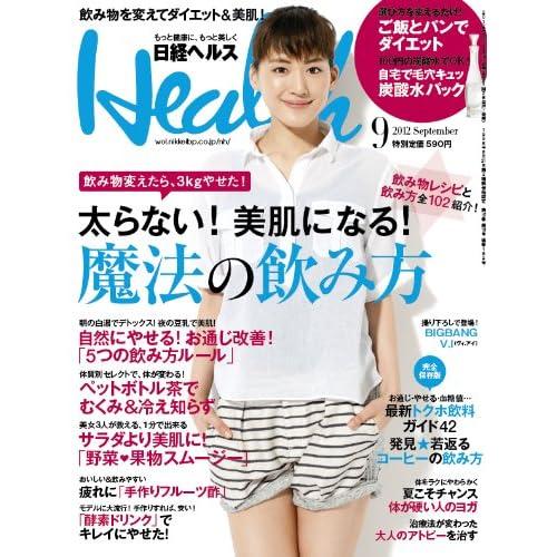 日経 Health (ヘルス) 9月号